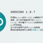 小钉锤托管arduino 1.8.7绿色版国内下载