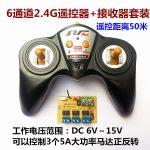 SNRM35 15v6通道大功率遥控视频演示
