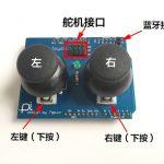 SNA104  PS2双摇杆使用说明
