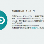 arduino 1.89 下载