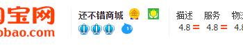 2019年12月11日,淘宝一店荣升三皇冠