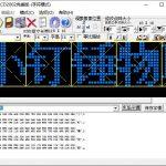 0.96寸蓝色128*64 I2C OLED液晶屏128×64取字软件PCtoLCD2002完美版